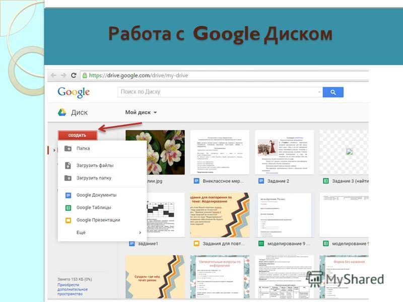 Работа с Google Диском