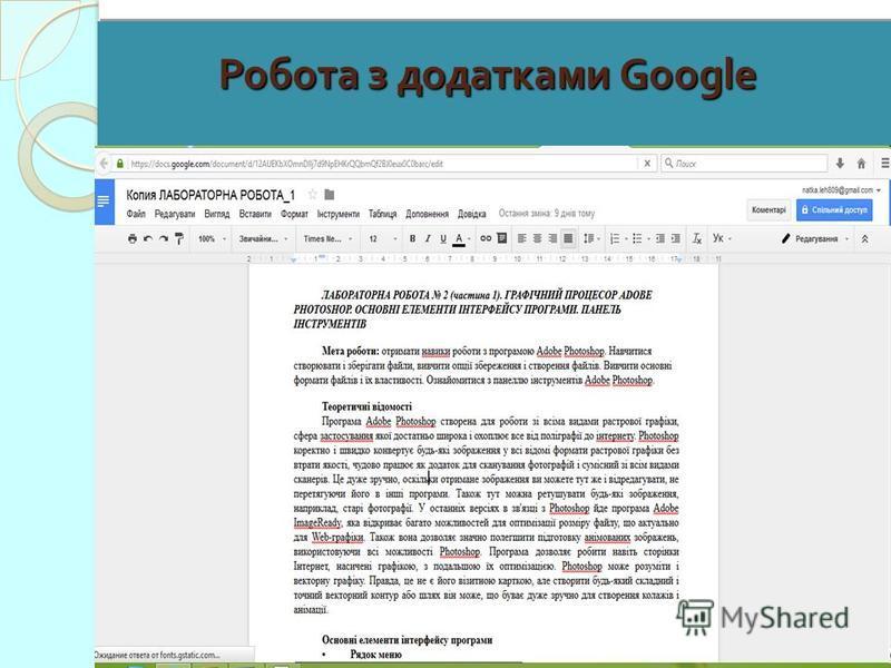Робота з додатками Google