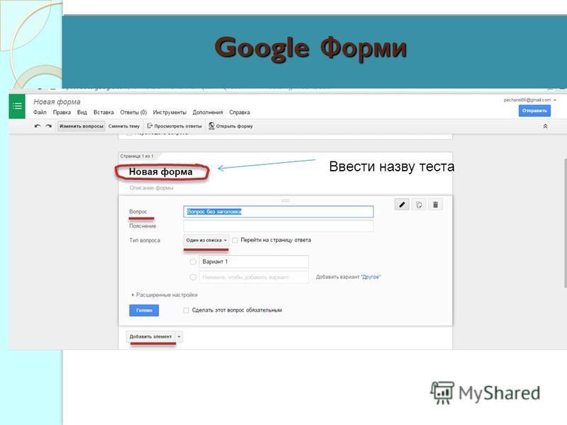 Google Форми Ввести назву теста