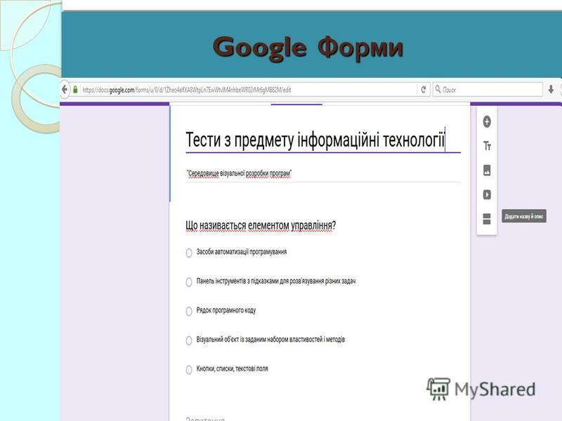 Google Форми