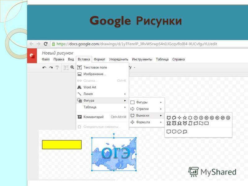Google Рисунки