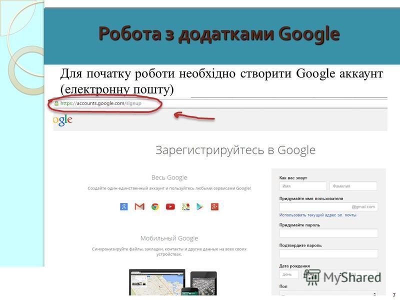 7 Робота з додатками Google Для початку роботи необхідно створити Google аккаунт (електронну пошту)