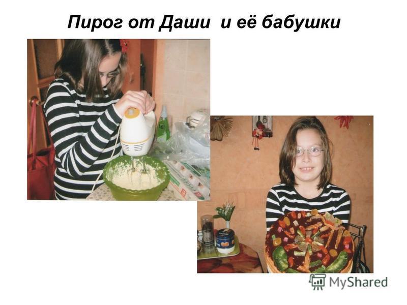 Пирог от Даши и её бабушки
