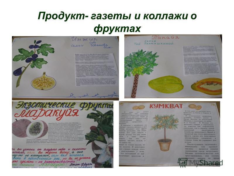 Продукт- газеты и коллажи о фруктах
