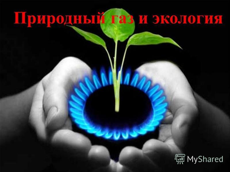 Природный газ и экология