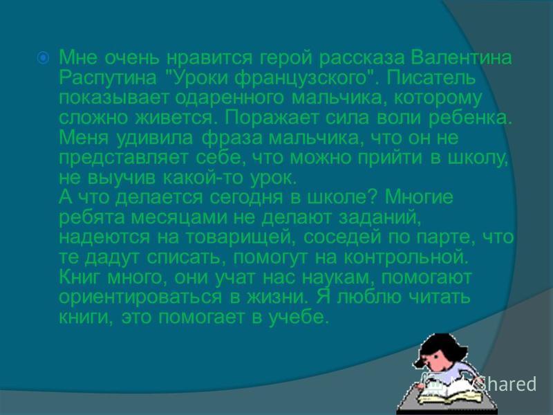 Мне очень нравится герой рассказа Валентина Распутина