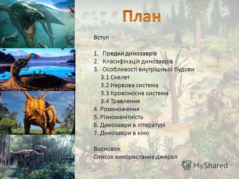 Вступ 1.Предки динозаврів 2.Класифікація динозаврів 3.Особливості внутрішньої будови 3.1 Скелет 3.2 Нервова система 3.3 Кровоносна система 3.4 Травлення 4. Розмноження 5. Різноманітність 6. Динозаври в літературі 7. Динозаври в кіно Висновок Список в