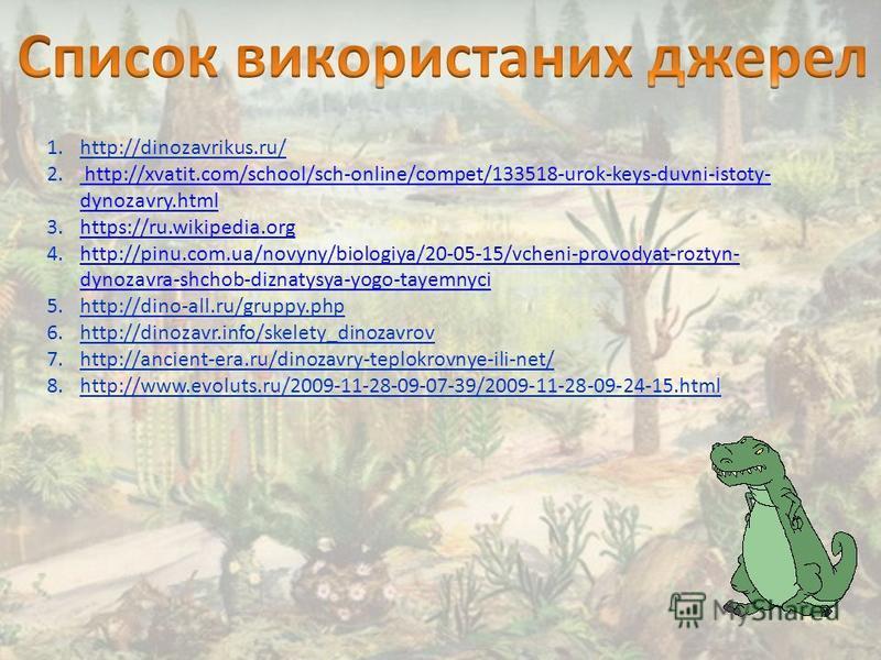 1.http://dinozavrikus.ru/ 2. http://xvatit.com/school/sch-online/compet/133518-urok-keys-duvni-istoty- dynozavry.htmlhttp://xvatit.com/school/sch-online/compet/133518-urok-keys-duvni-istoty- dynozavry.html 3.https://ru.wikipedia.orghttps://ru.wikiped