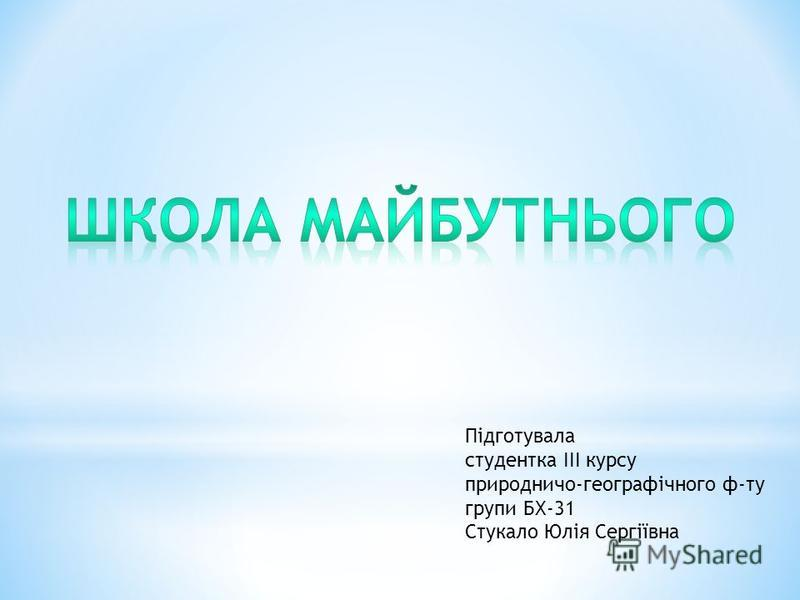 Підготувала студентка ІІІ курсу природничо-географічного ф-ту групи БХ-31 Стукало Юлія Сергіївна