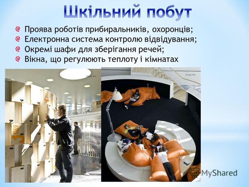 Проява роботів прибиральників, охоронців; Електронна система контролю відвідування; Окремі шафи для зберігання речей; Вікна, що регулюють теплоту і кімнатах