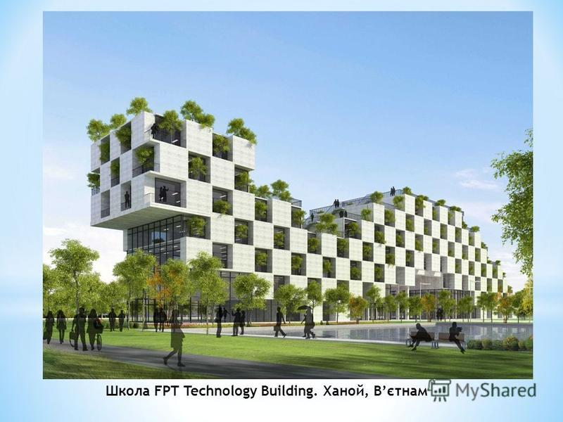Школа FPT Technology Building. Ханой, Вєтнам