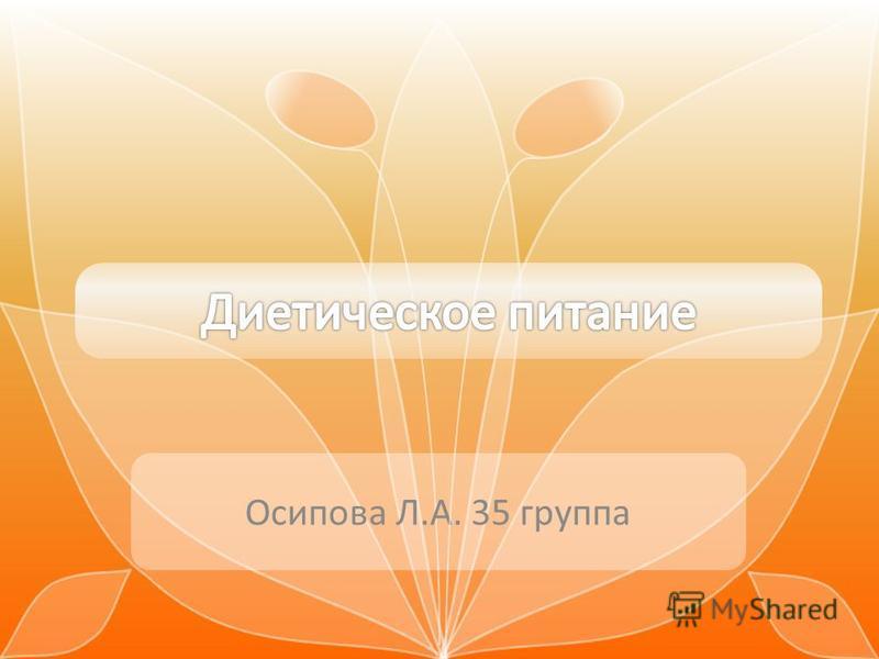 Осипова Л.А. 35 группа