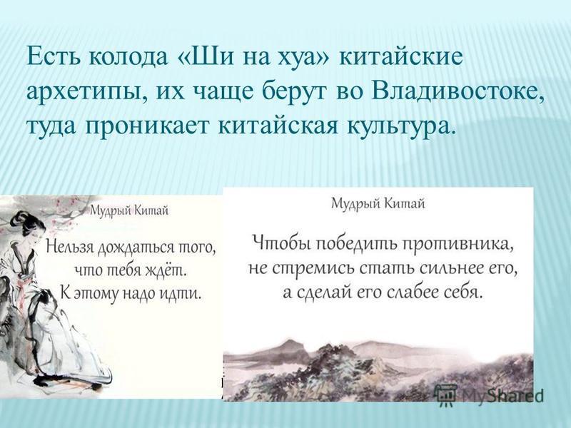 Есть колода «Ши на хуа» китайские архетипы, их чаще берут во Владивостоке, туда проникает китайская культура.
