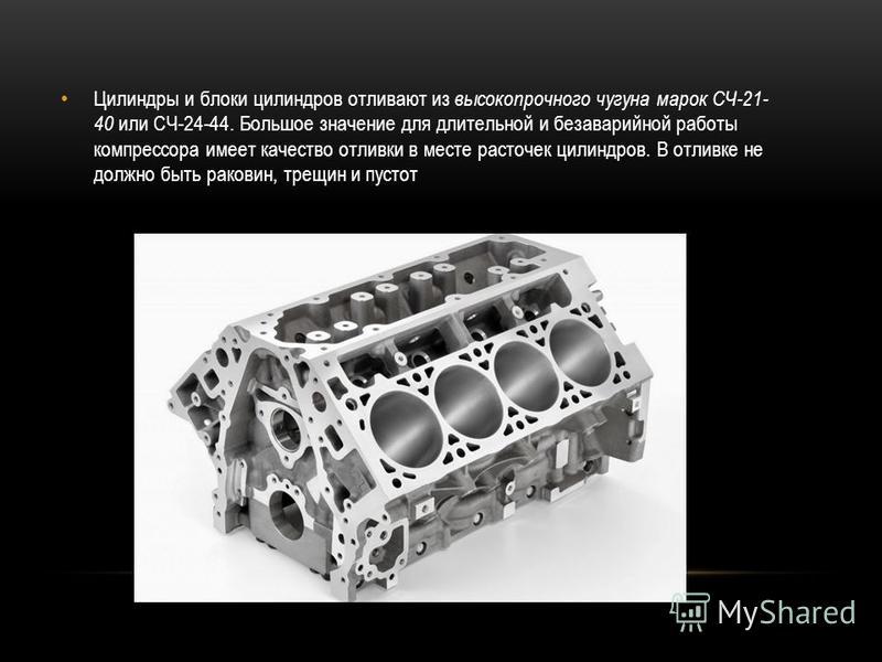 Цилиндры и блоки цилиндров отливают из высокопрочного чугуна марок СЧ-21- 40 или СЧ-24-44. Большое значение для длительной и безаварийной работы компрессора имеет качество отливки в месте расточек цилиндров. В отливке не должно быть раковин, трещин и