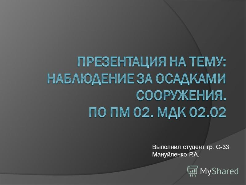 Выполнил студент гр. С-33 Мануйленко Р.А.