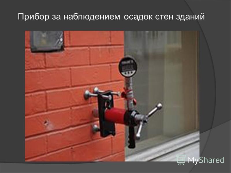Прибор за наблюдением осадок стен зданий