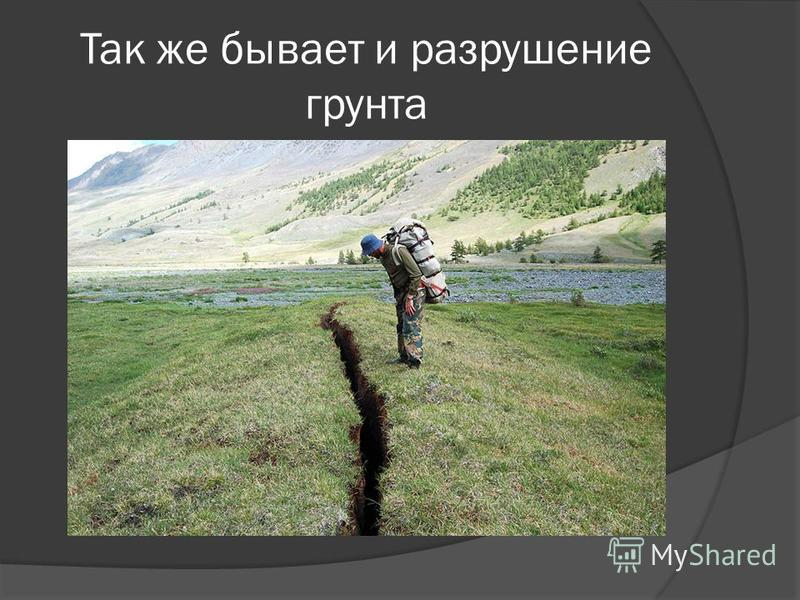 Так же бывает и разрушение грунта