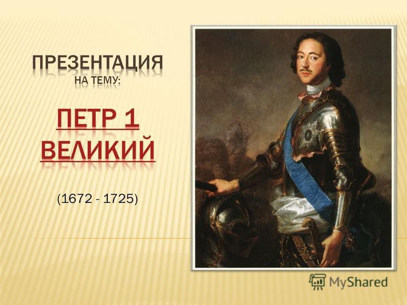 (1672 - 1725)