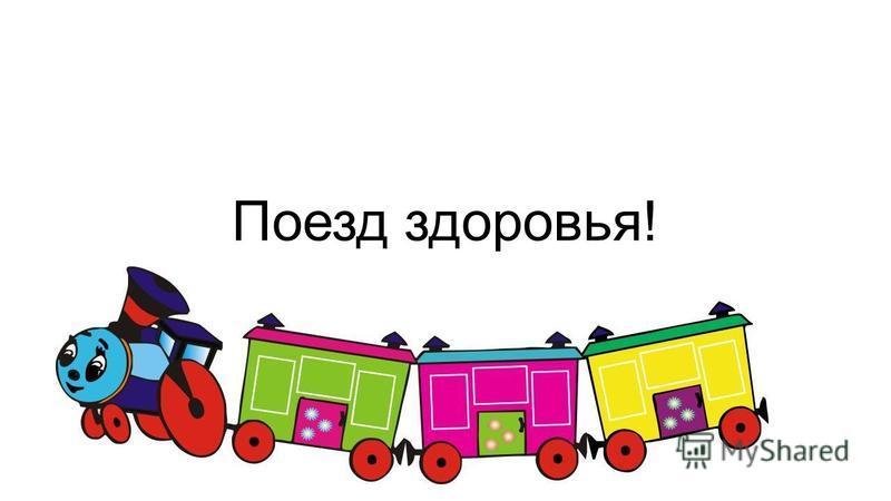 Поезд здоровья! Подготовила: ученица 4 а класса Персикова Анастасия.
