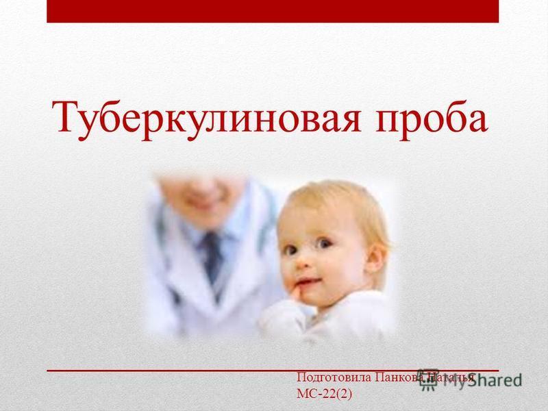 Туберкулиновая проба Подготовила Панкова Наталья МС-22(2)