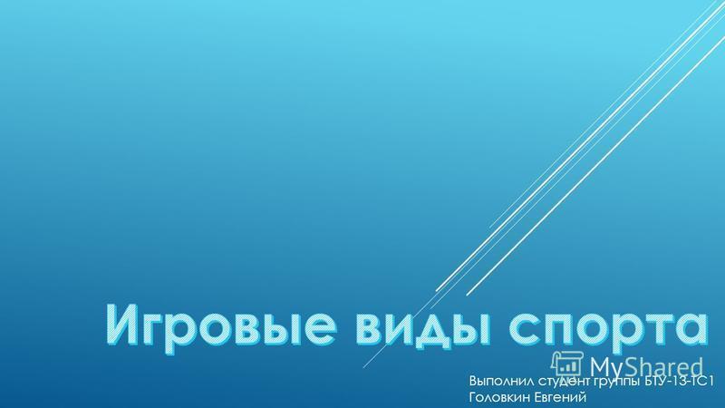 Выполнил студент группы БТУ-13-ТС1 Головкин Евгений