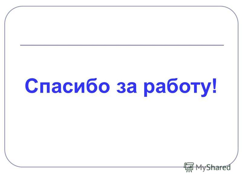 Домашнее задание: Упражнение 6 с.109
