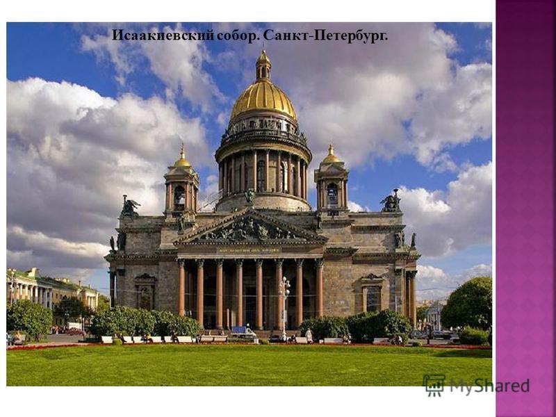 Исаакиевский собор. Санкт - Петербург.