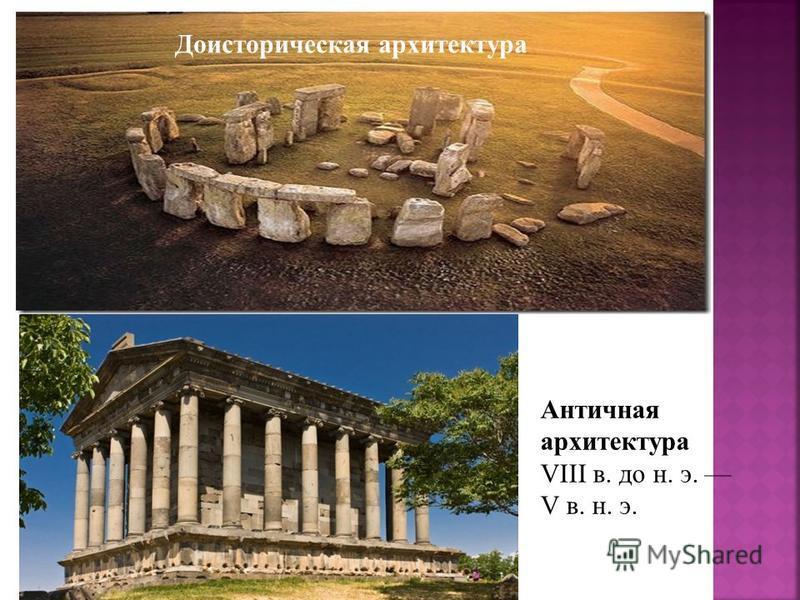 Доисторическая архитектура Античная архитектура VIII в. до н. э. V в. н. э.