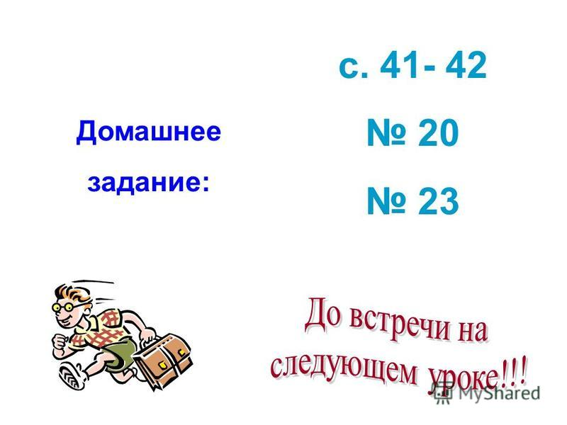 Домашнее задание: с. 41- 42 20 23