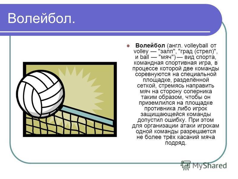 Волейбол. Волейбол (англ. volleyball от volley