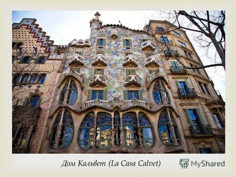 Дом Кальвет (La Casa Calvet)