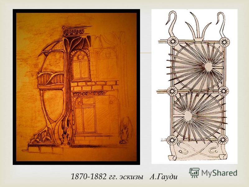 1870-1882 гг. эскизы А. Гауди
