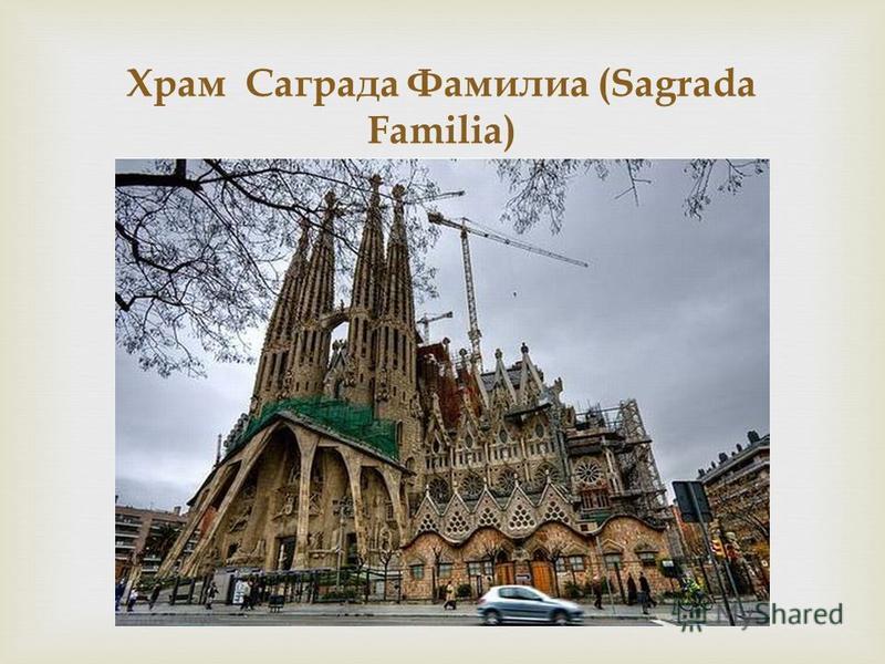 Храм Саграда Фамилиа (Sagrada Familia)