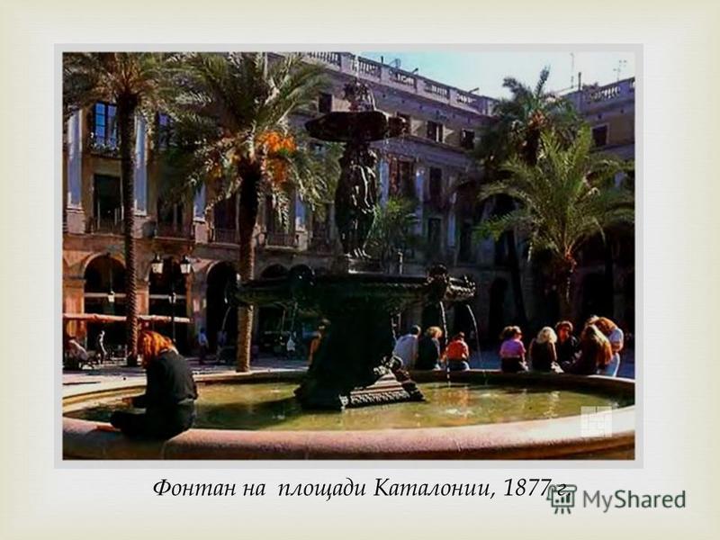 Фонтан на площади Каталонии, 1877 г.