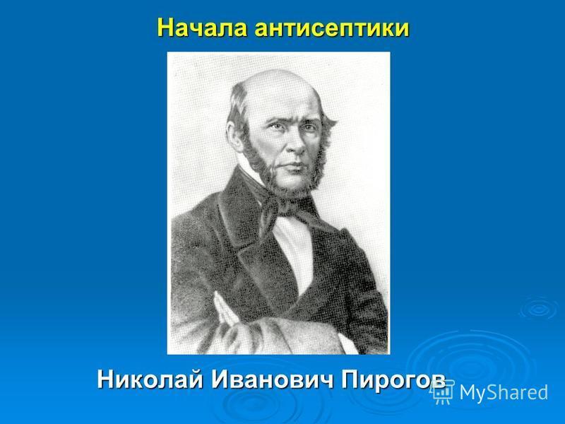 Начала антисептики Николай Иванович Пирогов Николай Иванович Пирогов