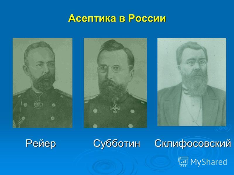 Асептика в России Рейер Субботин Склифосовский Рейер Субботин Склифосовский