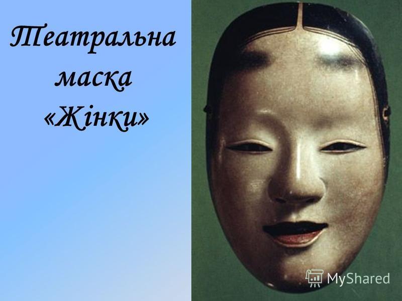Театральна маска «Жінки»