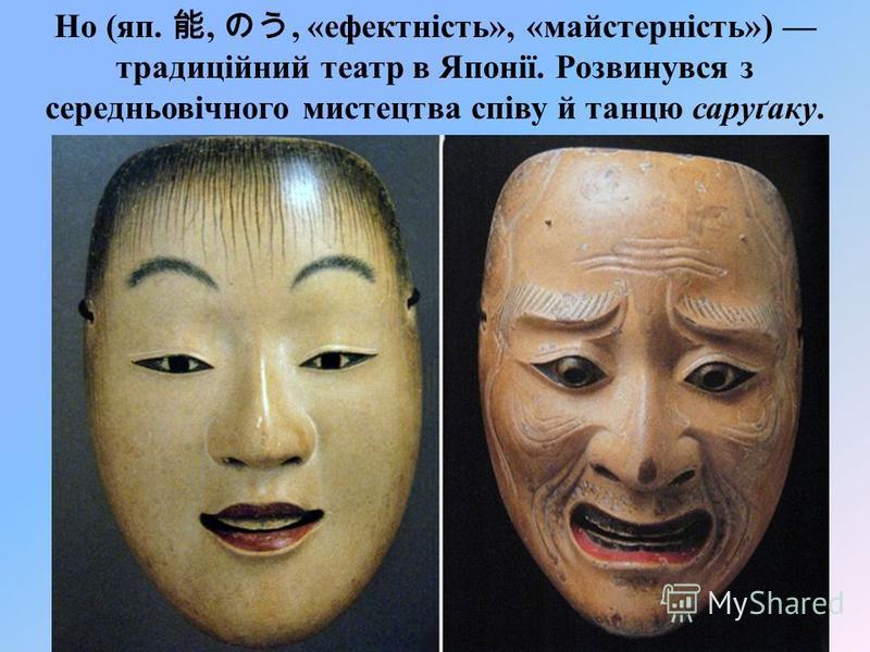 Но (яп.,, «ефектність», «майстерність») традиційний театр в Японії. Розвинувся з середньовічного мистецтва співу й танцю саруґаку.