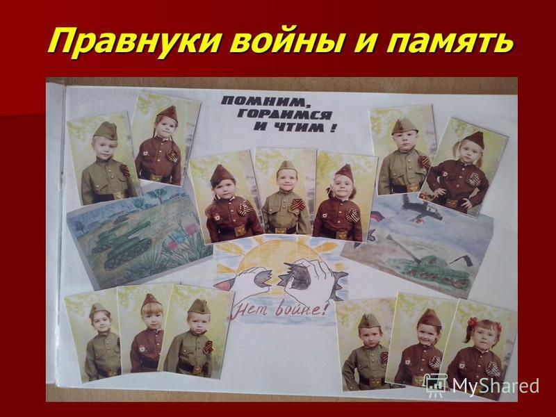 Правнуки войны и память