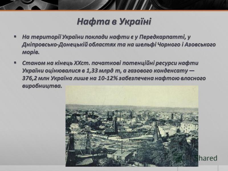 Нафта в Україні На території України поклади нафти є у Передкарпатті, у Дніпровсько-Донецькій областях та на шельфі Чорного і Азовського морів. На території України поклади нафти є у Передкарпатті, у Дніпровсько-Донецькій областях та на шельфі Чорног