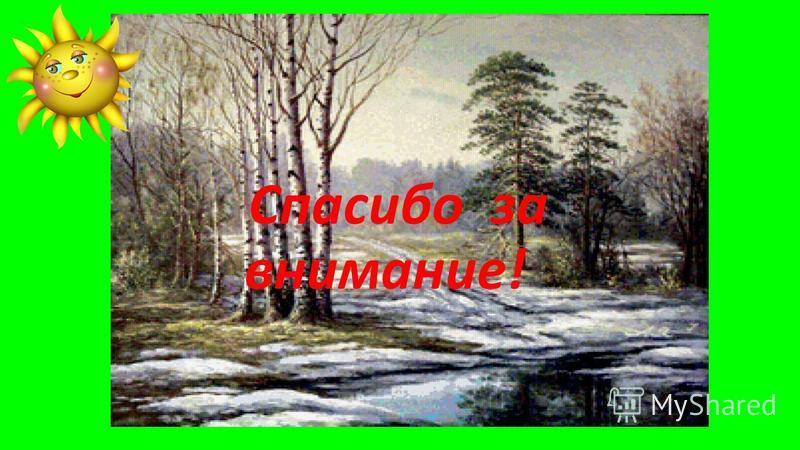 Весна пришла - плодородие принесла Вот уж снег последний в поле тает, Теплый пар восходит от земли, И кувшинчик синий расцветает, И зовут друг друга журавли. А.К. Толстой