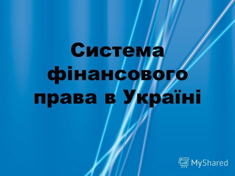 Система фінансового права в Україні