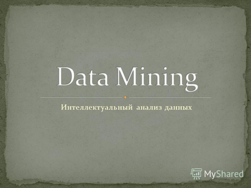 Интеллектуальный анализ данных