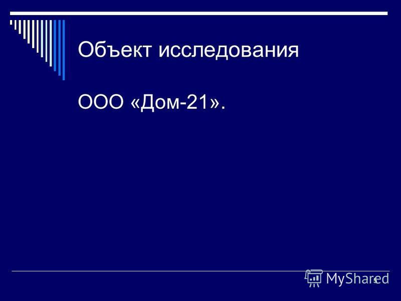 Объект исследования ООО «Дом-21». 5