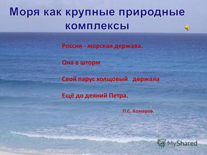 Россия - морская держава. Она в шторм Свой парус холщовый держала Ещё до деяний Петра. П.С. Комаров