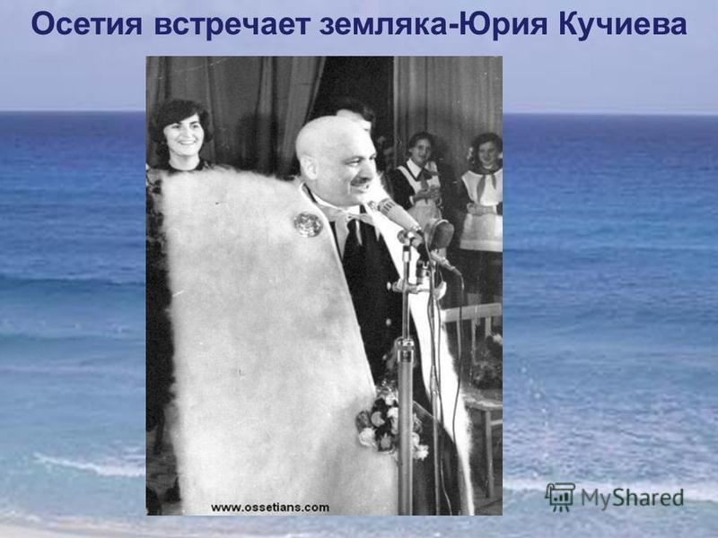 Осетия встречает земляка-Юрия Кучиева