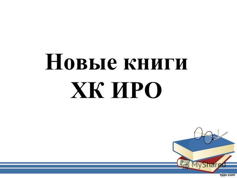 Новые книги ХК ИРО