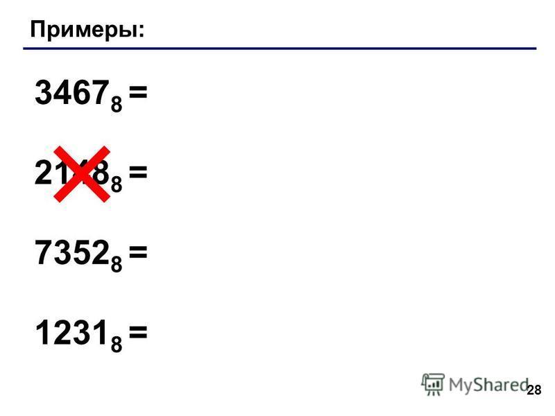 28 Примеры: 3467 8 = 2148 8 = 7352 8 = 1231 8 =