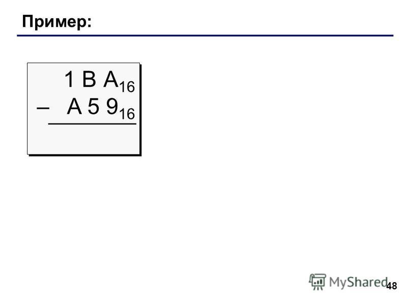 48 Пример: 1 В А 16 – A 5 9 16 1 В А 16 – A 5 9 16