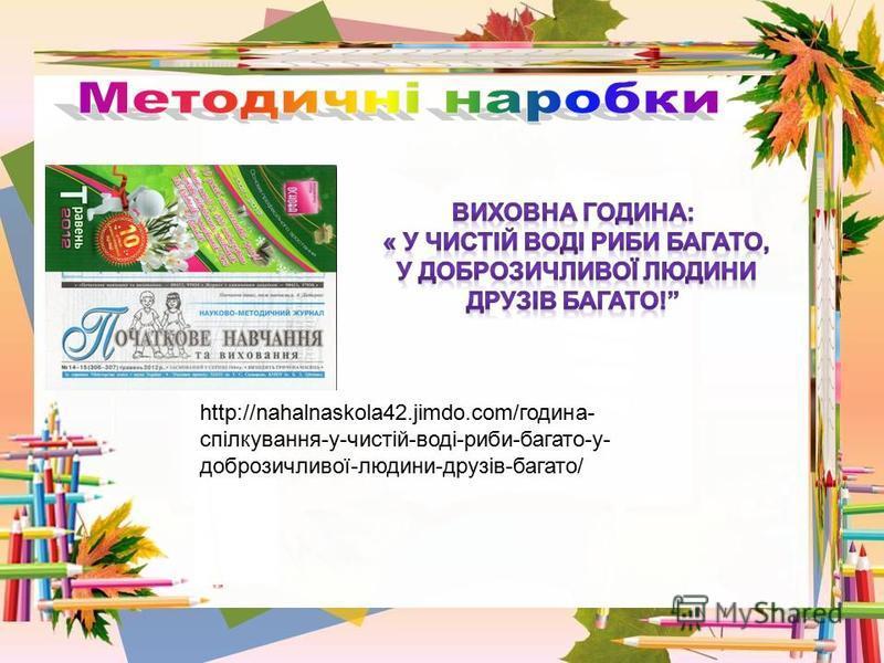 http://nahalnaskola42.jimdo.com/година- спілкування-у-чистій-воді-риби-багато-у- доброзичливої-людини-друзів-багато/
